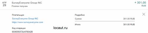 Выплата 301 рубль