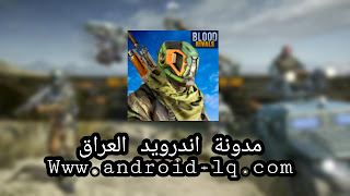 تحميل لعبة blood rivals survival اخر اصدار مجانا للاندرويد 2019