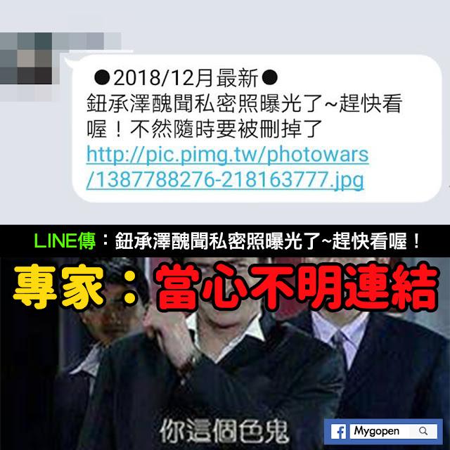 鈕承澤醜聞私密照曝光了 LINE 謠言 資訊安全