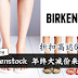BirkenStock 年终大减价来了!折扣高达60%!太值得了~