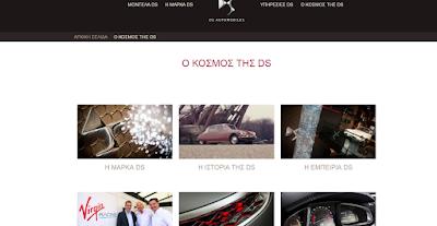 Η νέα ιστοσελίδα της DS Automobiles είναι πραγματικότητα