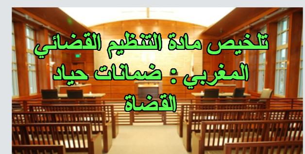 تلخيص مادة التنظيم القضائي المغربي : ضمانات حياد القضاة