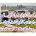 Property Rakhne Walon Ki Moojen Lag Gayi | Raaztv