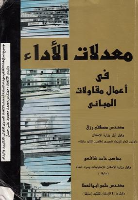 كتاب تدريب المقاولون العرب
