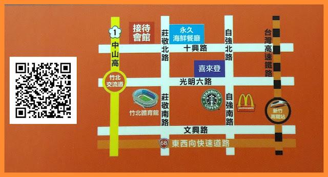 竹北佳泰世紀城-樣品屋-交通