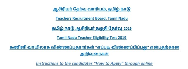 TNTET 2019 - How to Apply through online? [ Tips in Tamil ]
