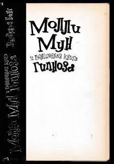 "Джорджия Бинг ""Молли Мун и волшебная книга гипноза"""