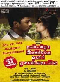 Download Vellaiya Irukiravan Poi Solla Maatan 300MB Tamil Movie HD