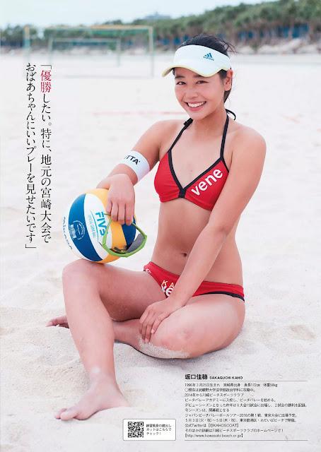 坂口佳穂 Sakaguchi Kaho Weekly Playboy No 13 2016 Photos 4