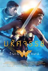 Wonder Woman (2017) วันเดอร์ วูแมน [HD]