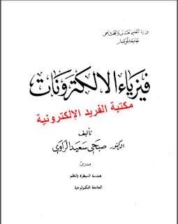 تحميل كتاب فيزياء الإلكترونيات pdf