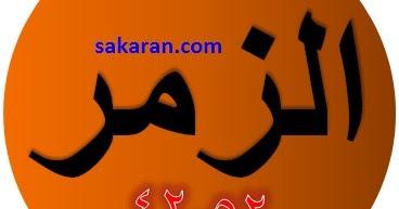 Tulisan Arab Surat Az Zumar Ayat 42 52 Bacaan Terjemah