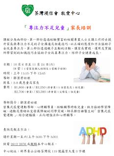 服務推介 : 荃灣牧愛中心 2018 年10月份的「 童心專注 - 關注專注力不足兒童」家長培訓