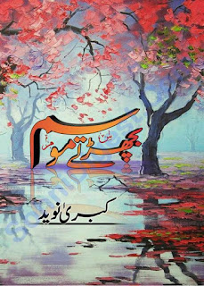 Bichartay mausam by Kubra Naveed Part 1 Online Reading