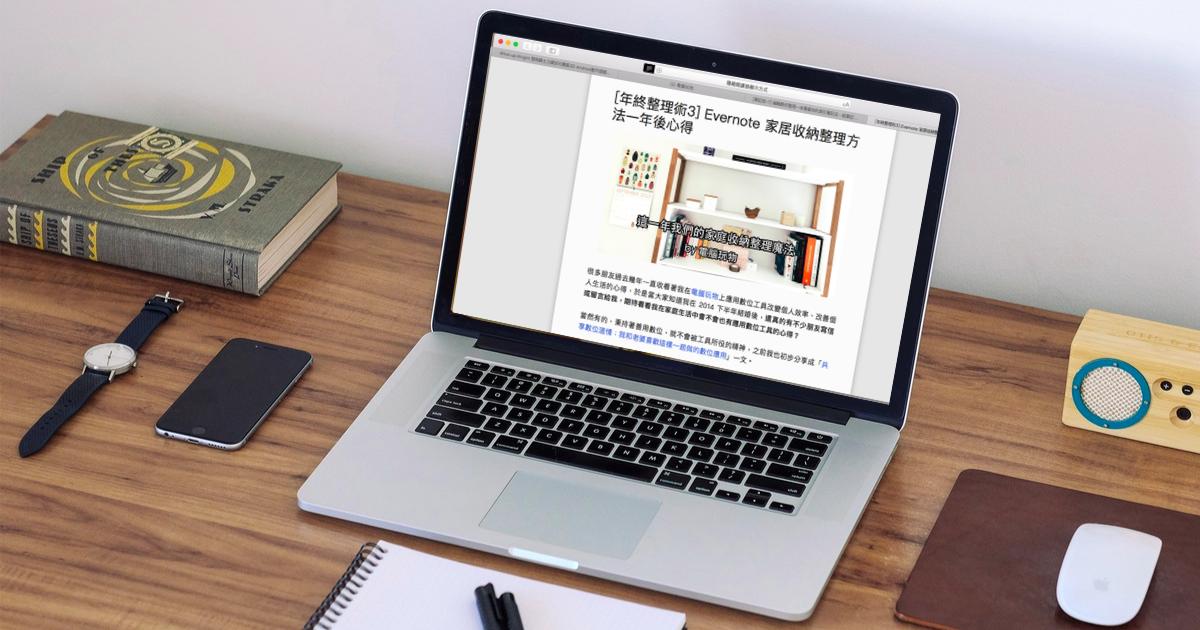 和 Chrome 說再見, Mac 用戶活用 Safari 的10個必備技巧