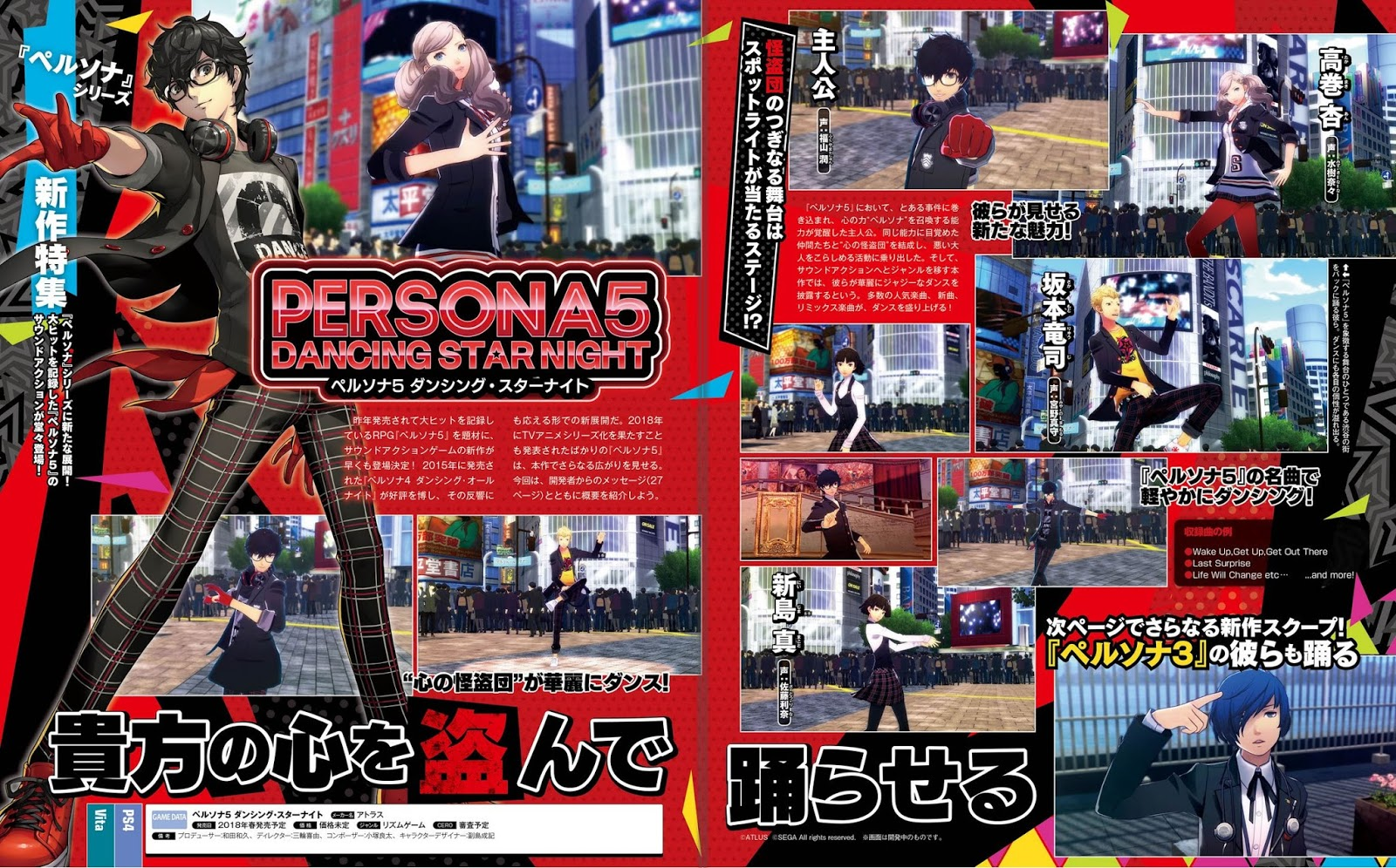 """Persona 3: Dancing Moon Night"" e ""Persona 5: Dancing Star Night"""