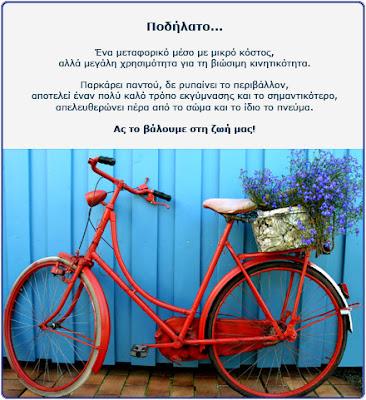 Θερμά συγχαρητήρια στην Ποδηλατική Από-Δραση Πιερίας