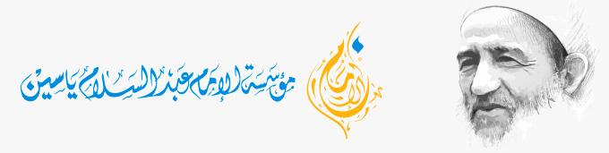 مؤسسة الإمام عبد السلام ياسين - بتركيا