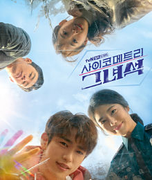 Sinopsis pemain genre Drama He Is Psychometric (2019)