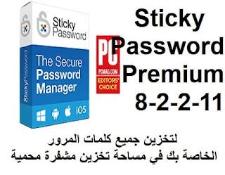 Sticky Password Premium 8-2-2-11 لتخزين جميع كلمات المرور في مساحة تخزين مشفرة محمية