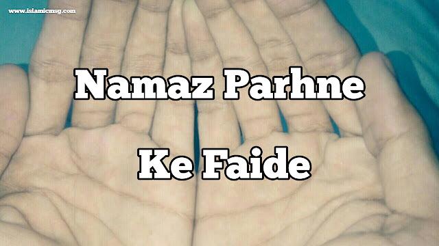 Namaz-Parhne-Ke-Faide