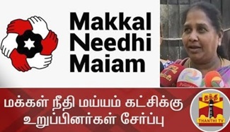 Many Members show interest to join Kamal Haasan's MAKKAL NEEDHI MAIAM | Thanthi Tv