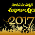 Wish You a Happy New Year 2017