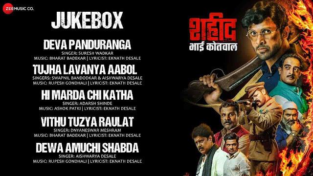 Hi Marda Chi Katha Lyrics - Shaheed Bhai Kotwal | Adarsh Shinde