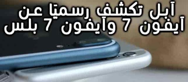 آيفون 7