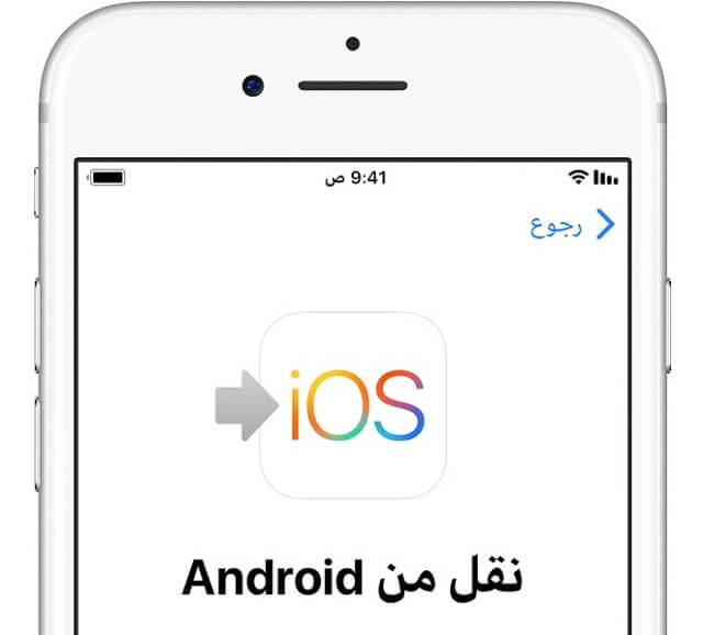 كيفية نقل البيانات من جهاز اندرويد الى ايفون iPhone أو ايباد iPad