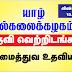 Vacancies in Jaffna University - Vavuniya Campus (Management Assistant)