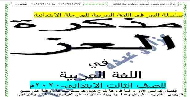 مذكرة العز فى اللغة العربية للصف الثالث الابتدائى منهج جديد ترم اول 2021