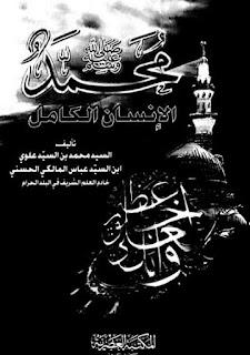 محمد الإنسان الكامل للسيد محمد بن علوي المالكي
