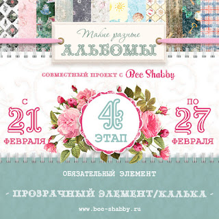 http://www.bee-shabby.ru/2018/02/blog-post_21.html#more