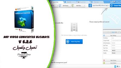 أفضل برامج تحويل الفيديو والأوديوا والعديد من المميزات Any Video Converter Ultimate 6.2.6