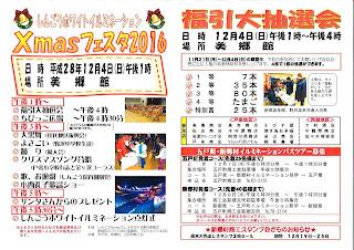 Shingo White Illumination Xmas Festa 2016 平成28年 しんごうホワイトイルミネーションXmasフェスタ 新郷村
