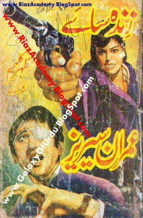 Zinda Saye ذندہ سایے  (IMRAN SERIES) by Mazhar Kaleem