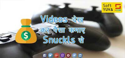 Videos देखकर  पैसे कमाए Snuckls से (Make Money Online)