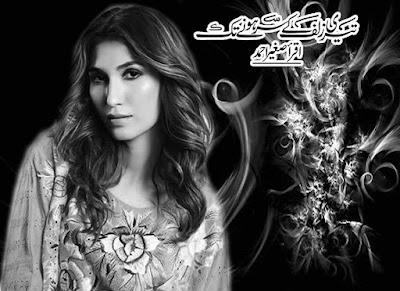 Teri Zulf Ke Sar Hony Tak Episode 31 By Iqra Sagheer Ahmed Pdf Free Download