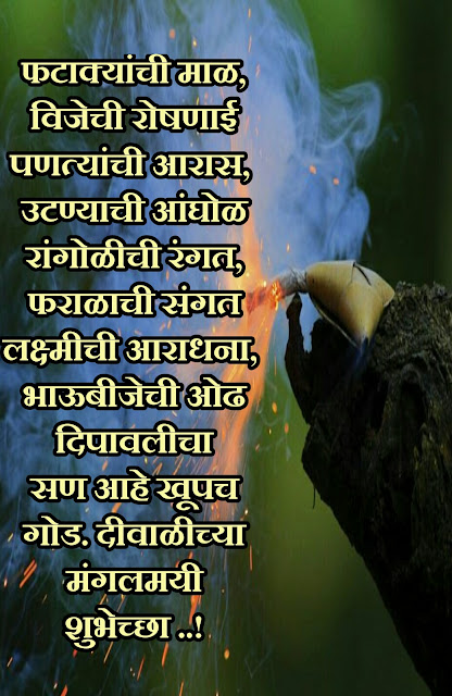 Diwali Wishes in Marathi 2019
