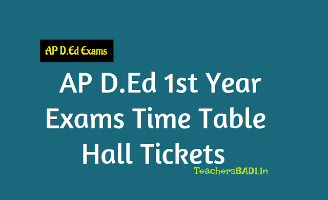 ap ded first year exams time table 2018,ap ded 1st year exams time table,hall tickets,results,ded i year batch exams,time table,hall tickets,results 2018