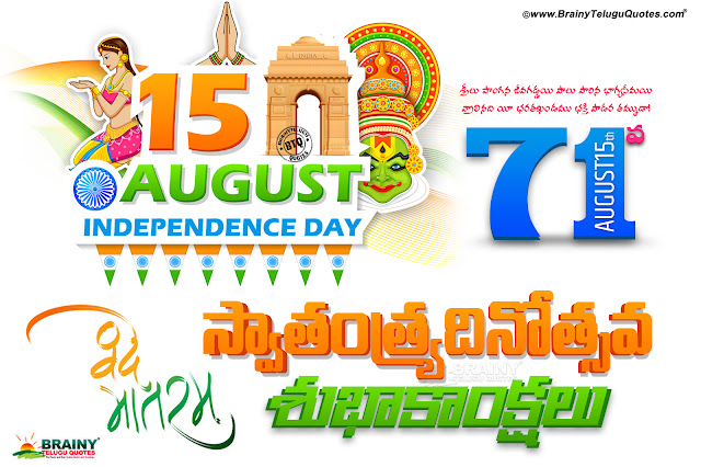 Best inspirational independence day Greetings, happy independence day messages greetings, 71st independence day Quotes in Telugu