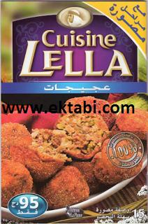 تحميل كتاب مطبخ لالة خاص بالعجيجات  cuisine lella beignets salés
