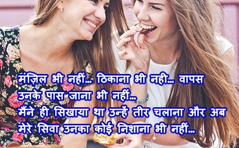 Love & Friendship Shayari: Hindi Shayari, Pyaar Dosti Shayari in Hindi