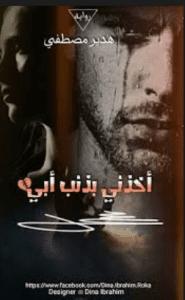 تحميل رواية أخذني بذنب أبي pdf – هدير مصطفى