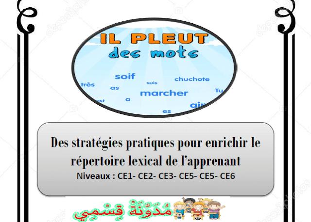 Des stratégies pour développer le répertoire lexical de l'apprenant au primaire