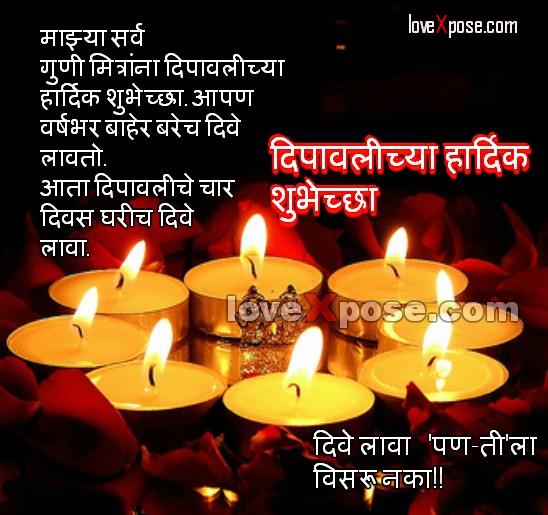 Diwali funny whatsapp group status