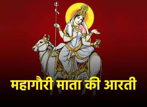 mahagauri mata aarti in hindi