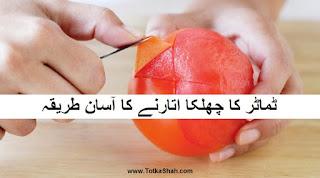 Tamatar Ka Chilka Utarne Ka Tarika in Urdu - ٹماٹر کا چھلکا اتارنے کا آسان طریقہ