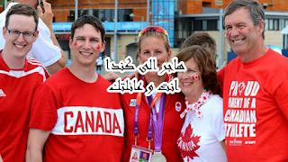 الهجرة الى كندا انت و عائلتك عن طريق هذا البرنامج الجديد – حصريا